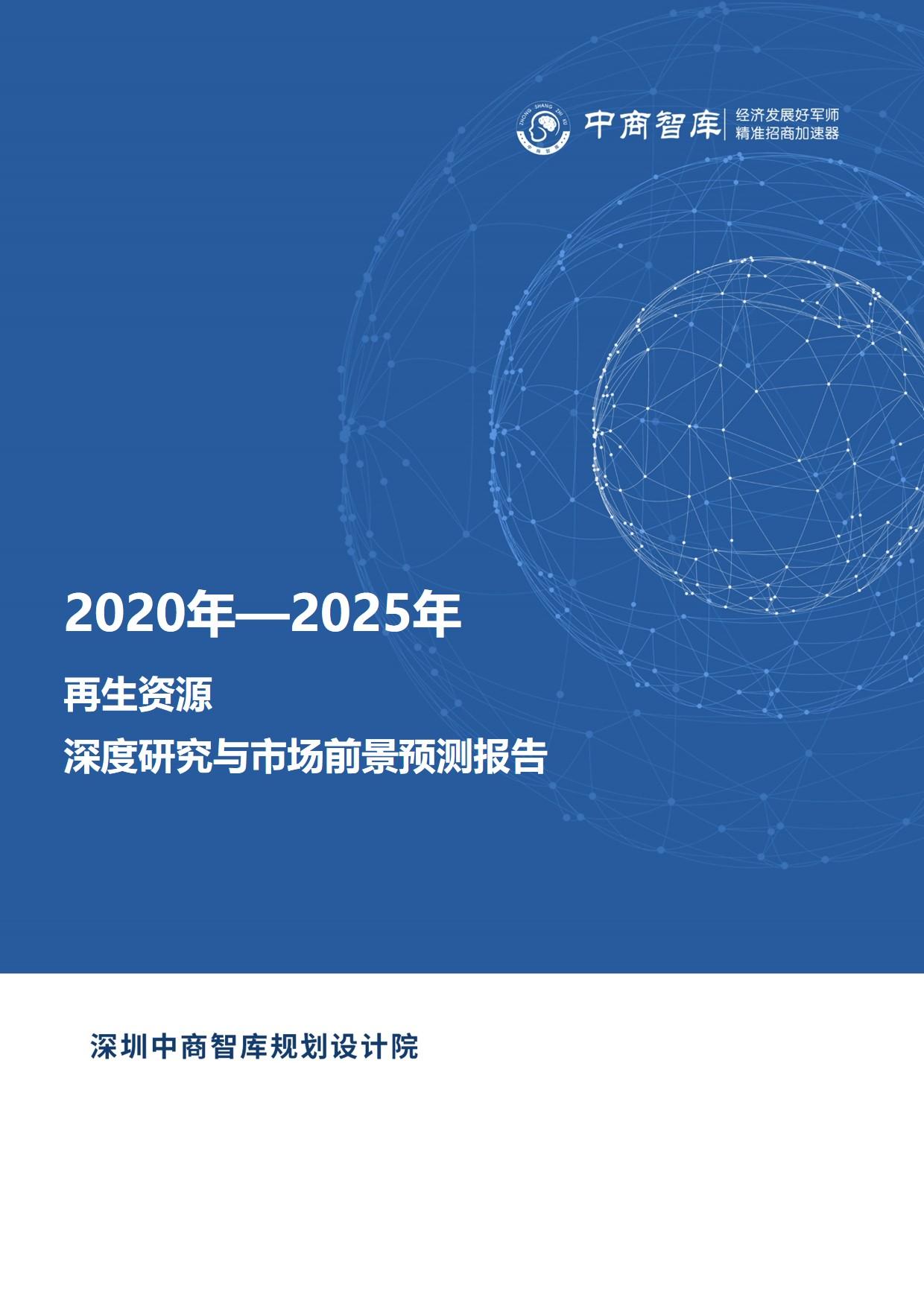 《2020-2025年再生资源行业深度研究与市场前景预测报告》