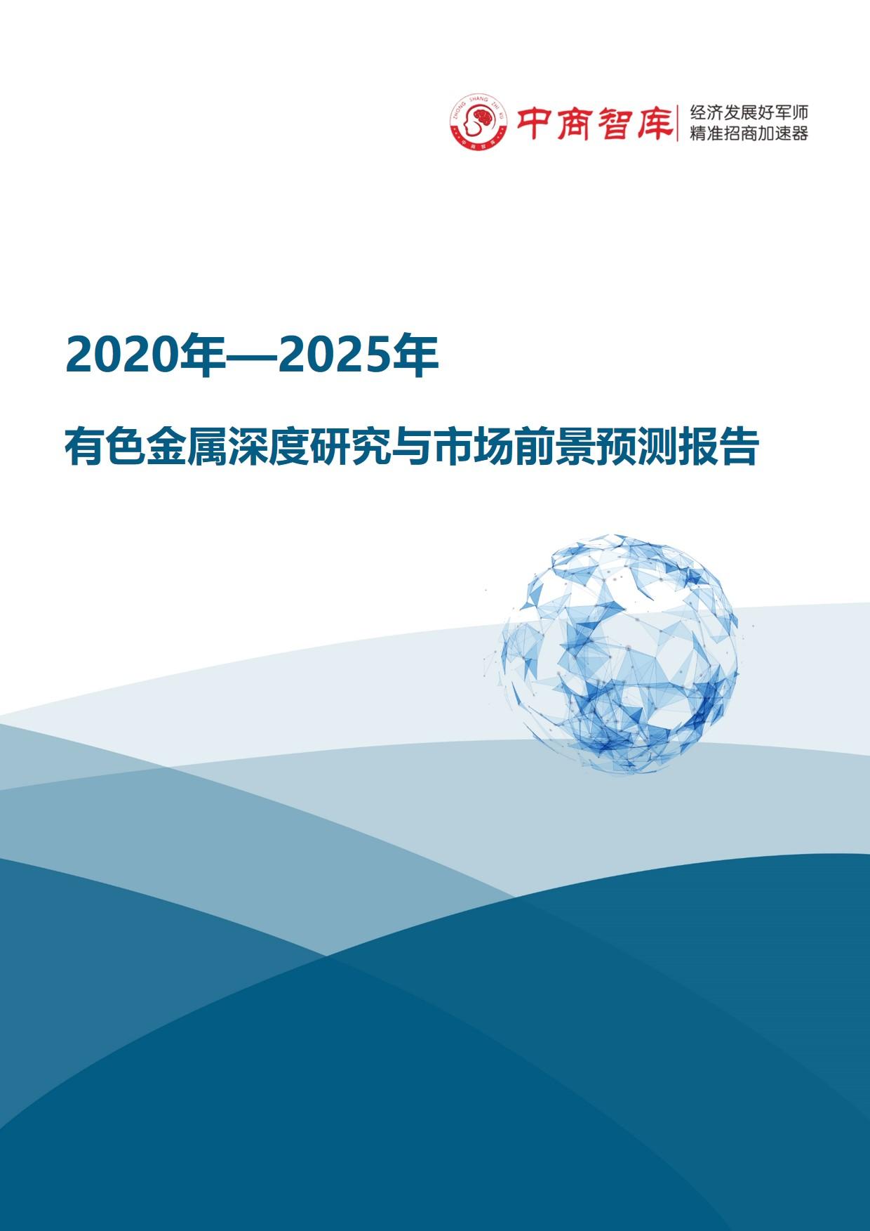 《2020-2025年有色金属行业深度研究与市场前景预测报告》