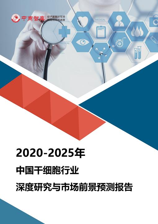 2020-2025年中国干细胞行业深度研究与市场前景预测报告
