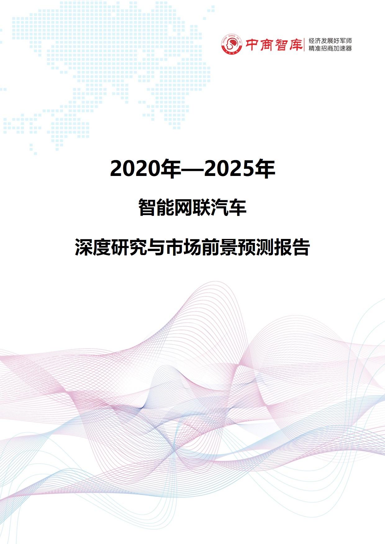 《2020-2025年智能网联汽车行业深度研究与市场前景预测报告》