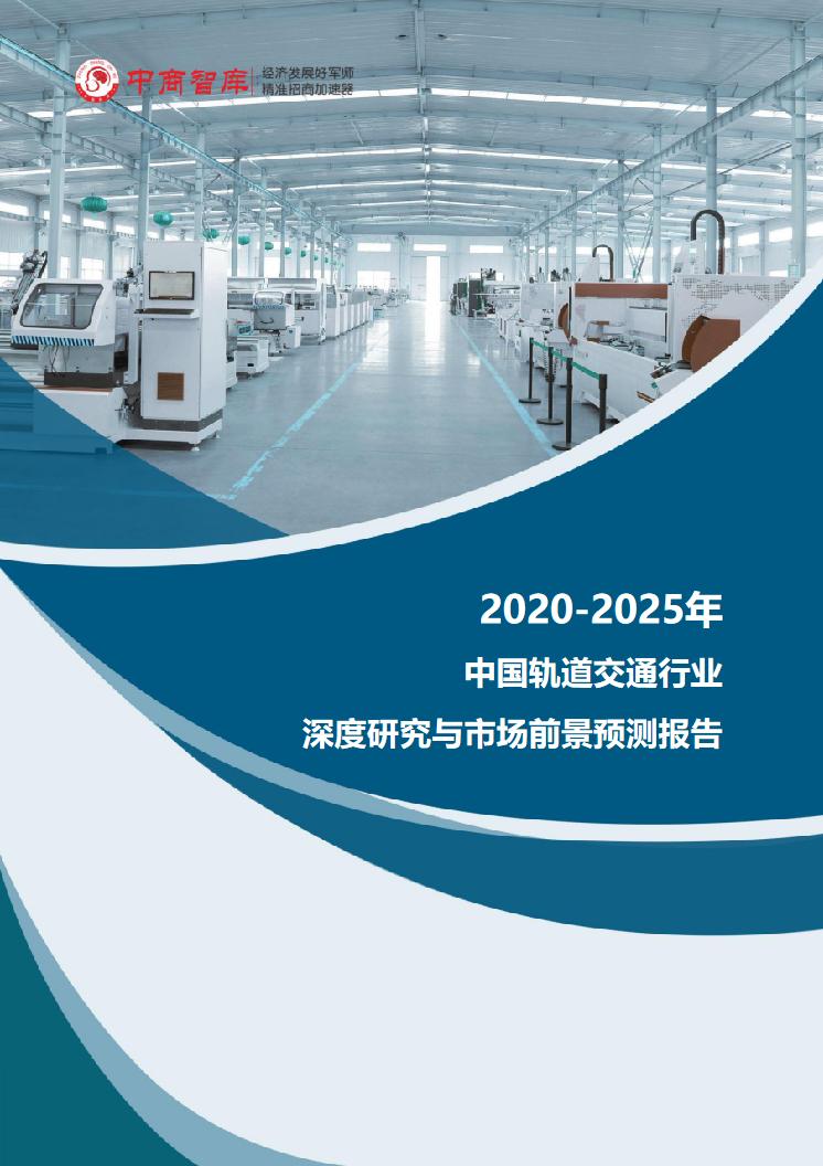 2020-2025年中国轨道交通行业深度研究与市场前景预测