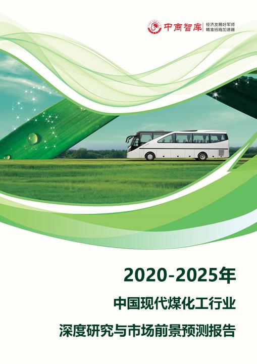 2020-2025年中国现代煤化工行业深度研究与市场前景预测报告