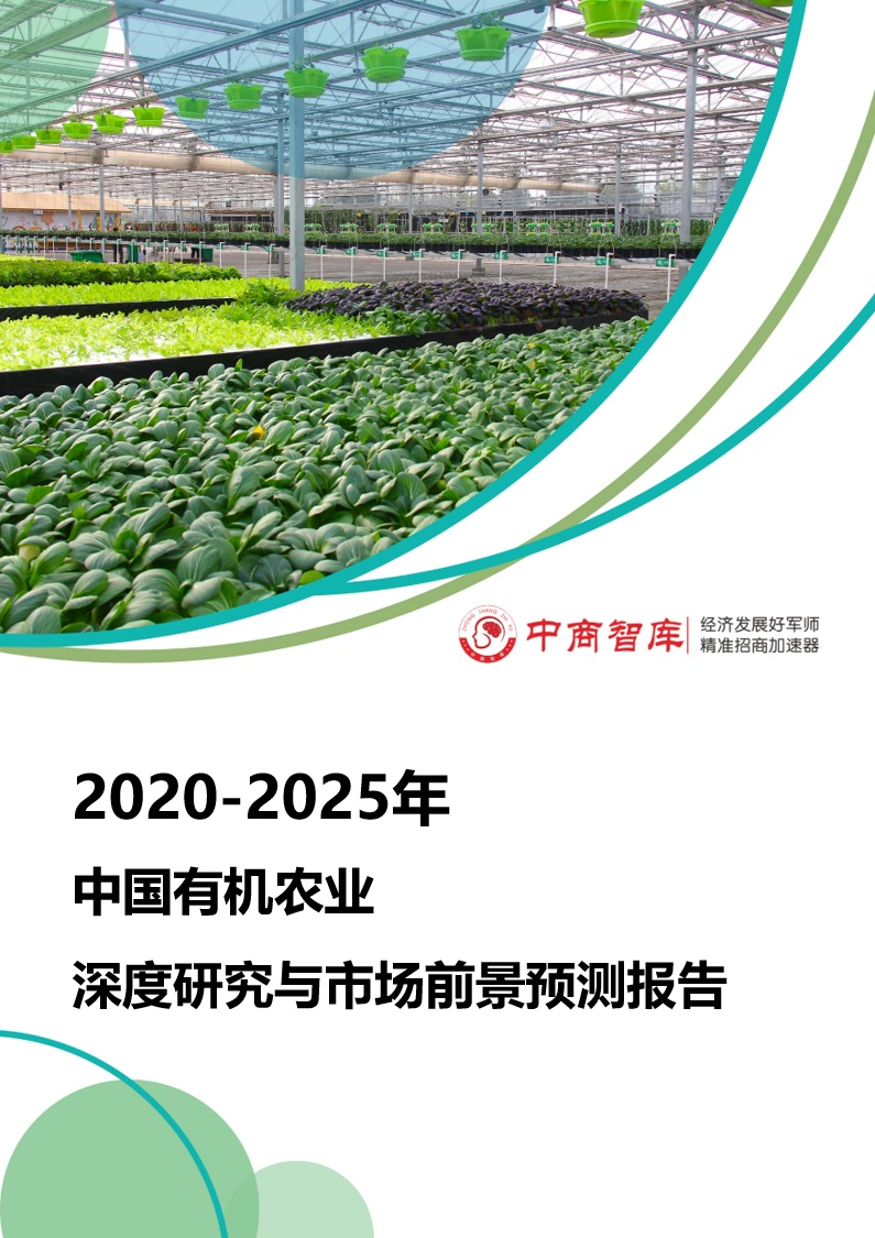 2020—2025年中国有机农业深度研究与市场前景预测报告